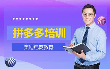 深圳拼多多运营培训课程