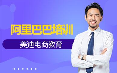 深圳阿里巴巴电商培训班
