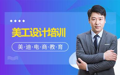 深圳网页设计美工培训班
