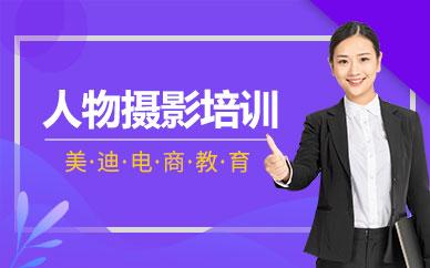 广州人物摄影培训课程