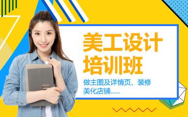 东莞网页设计美工培训班