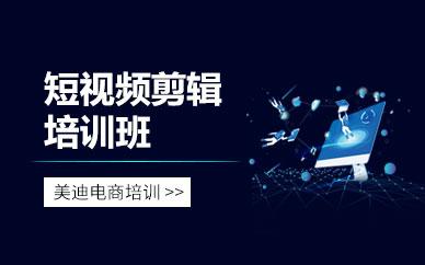 深圳短视频拍摄培训班