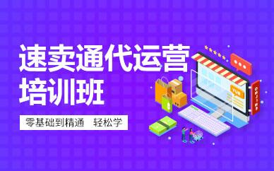 深圳速卖通代运营培训班