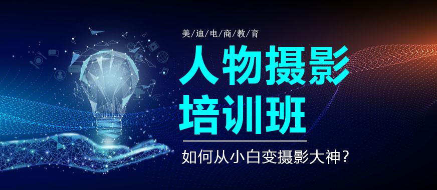 深圳人物摄影培训课程 - 美迪教育