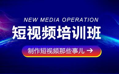 东莞短视频拍摄培训班