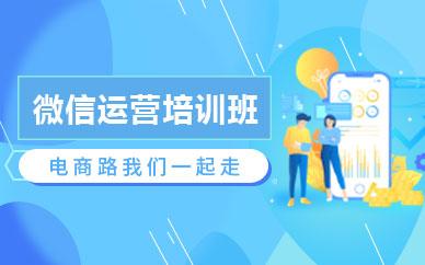 深圳微信运营培训课程