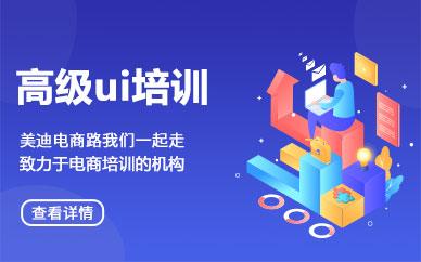 广州ui设计零基础培训班