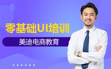 佛山ui设计零基础培训班
