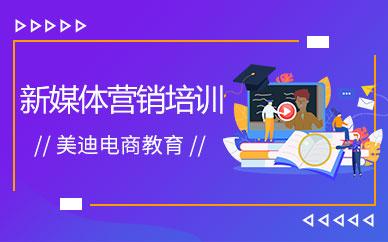 佛山新媒体营销培训课程