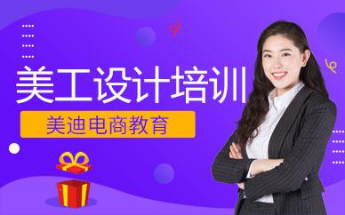 深圳淘宝美工设计实战班