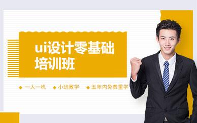 深圳ui设计零基础培训班