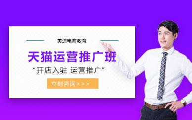深圳天猫运营推广培训班
