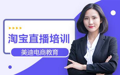 深圳淘宝直播营销培训班