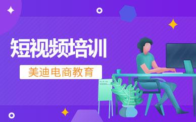 广州手机短视频制作培训班