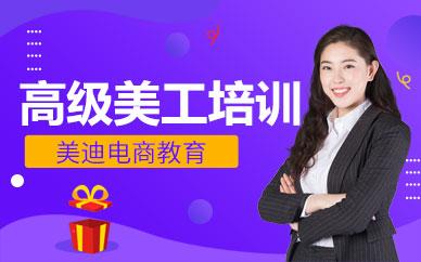 深圳淘宝高级美工培训班