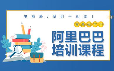 广州阿里巴巴创业培训班
