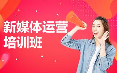 广州新媒体代运营培训班