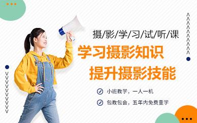深圳摄影学习培训班