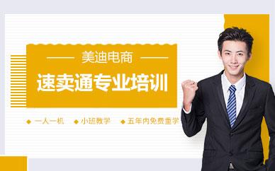 深圳速卖通专业培训班