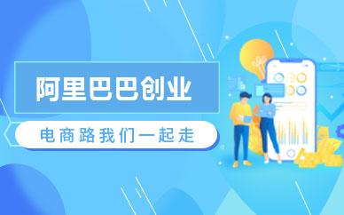深圳阿里巴巴创业培训班