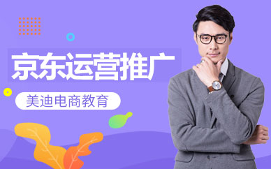 佛山京东运营推广培训课程