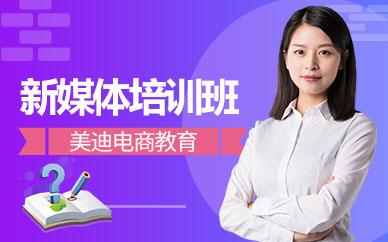 深圳新媒体代运营培训班