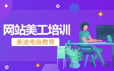 深圳网站美工实战培训班