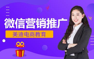 佛山微信营销推广班