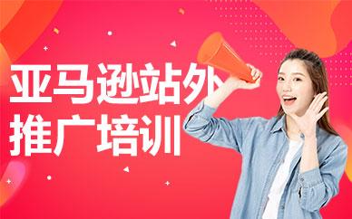 深圳亚马逊站外推广班