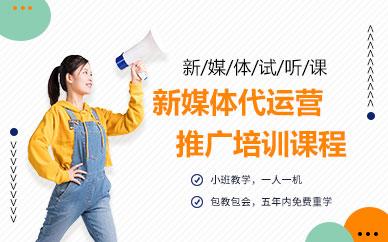 东莞新媒体代运营培训班