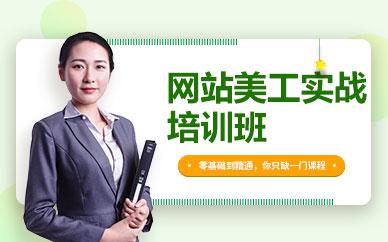 东莞网站美工实战培训班