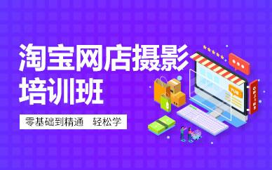 深圳淘宝网店摄影培训班