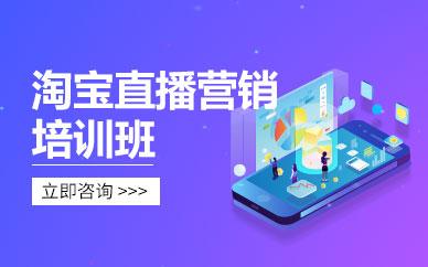 深圳淘宝直播营销培训课程