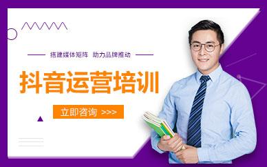 广州抖音运营培训班