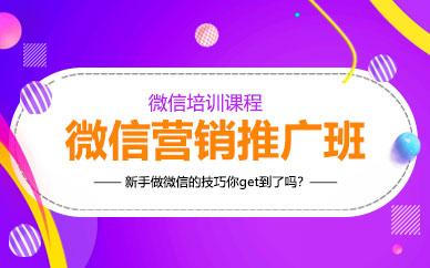 东莞微信营销推广班
