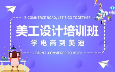 广州电商美工设计培训班