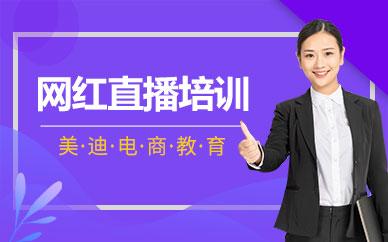 深圳网红直播培训班