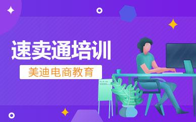 深圳速卖通实战营销班