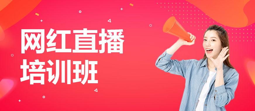 深圳网红直播培训班 - 美迪教育