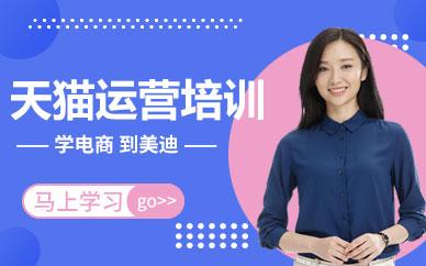深圳天猫店铺运营培训