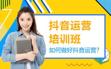 深圳抖音运营培训班