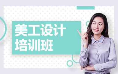 东莞电商美工设计培训班