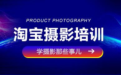东莞淘宝产品摄影培训班