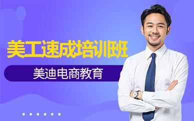 深圳美工速成培训班