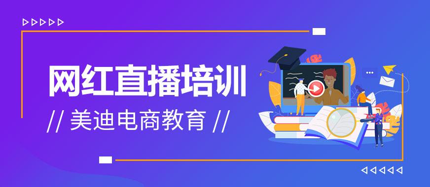 东莞网红直播带货培训 - 美迪教育