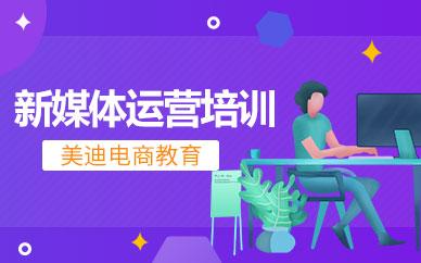 深圳新媒体运营培训机构