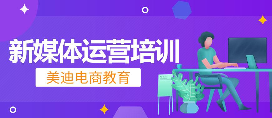 深圳新媒体运营培训机构 - 美迪教育