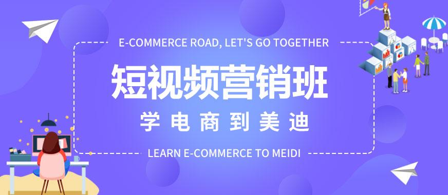 佛山抖音短视频营销培训班 - 美迪教育