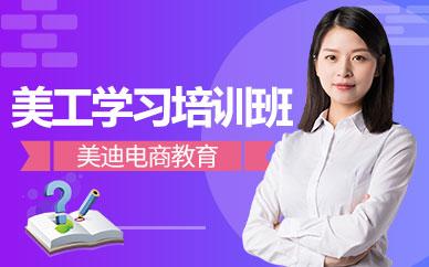广州高级美工培训课程