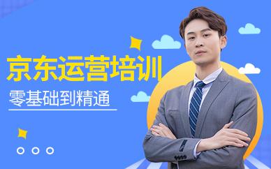 深圳京东商城运营培训班